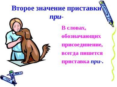 Второе значение приставки при- В словах, обозначающих присоединение, всегда п...