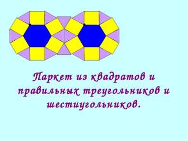 Паркет из квадратов и правильных треугольников и шестиугольников.