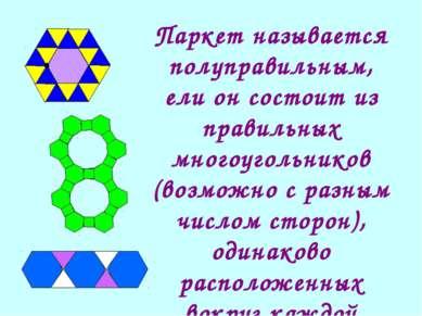 Паркет называется полуправильным, ели он состоит из правильных многоугольнико...