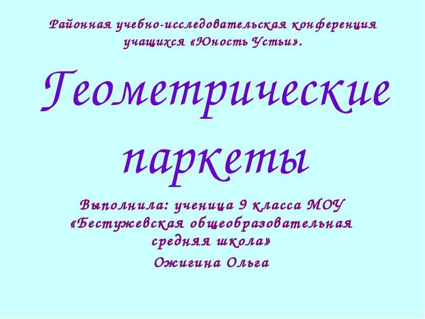 Геометрическиепаркеты Выполнила: ученица 9 класса МОУ «Бестужевская общеобраз...