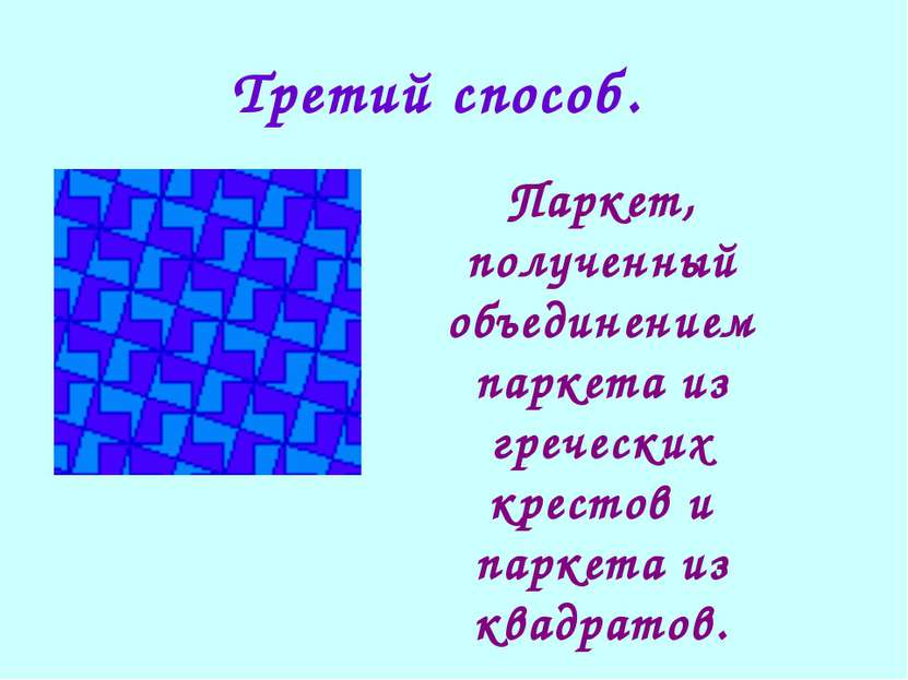 Третий способ. Паркет, полученный объединением паркета из греческих крестов и...
