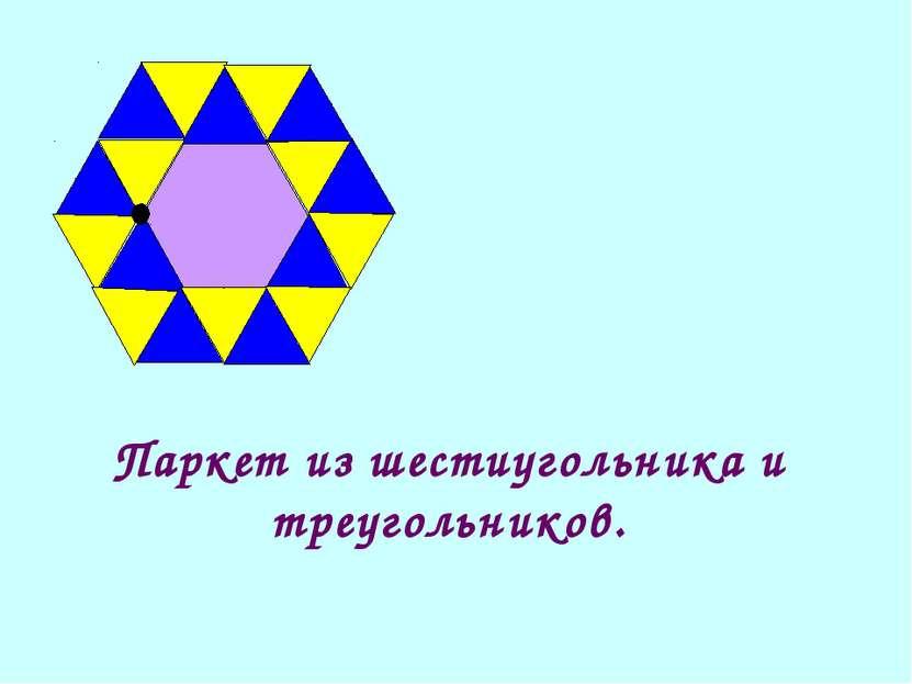 Паркет из шестиугольника и треугольников.