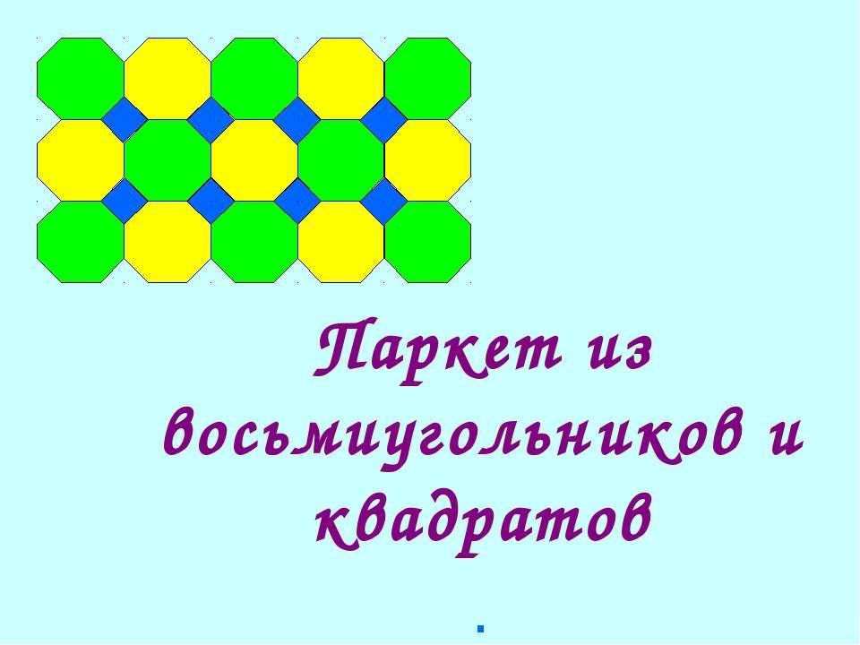 Паркет из восьмиугольников и квадратов .