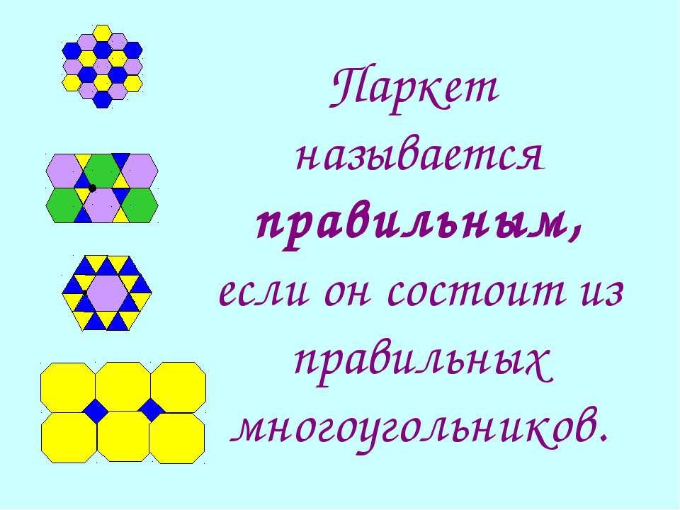Паркет называется правильным, если он состоит из правильных многоугольников.
