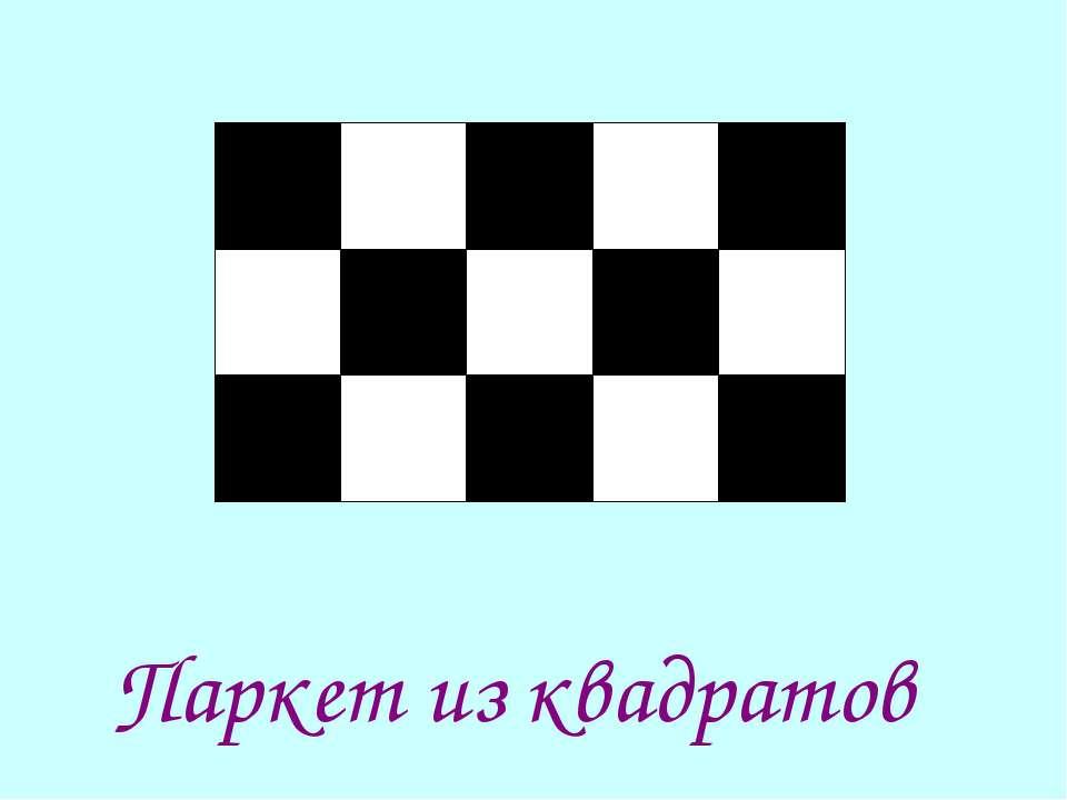 Паркет из квадратов