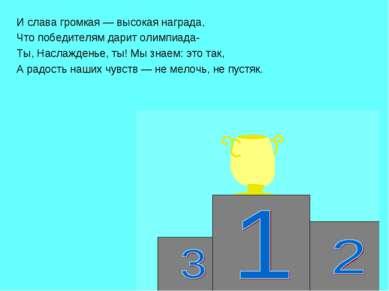 И слава громкая — высокая награда, Что победителям дарит олимпиада- Ты, Насла...