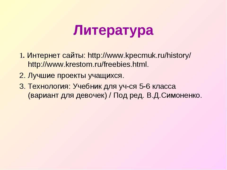 Литература 1. Интернет сайты: http://www.kpecmuk.ru/history/ http://www.krest...