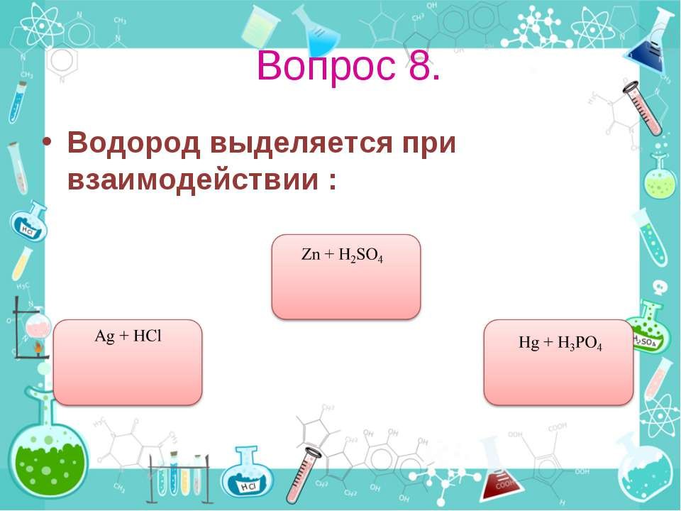 Вопрос 8. Водород выделяется при взаимодействии :