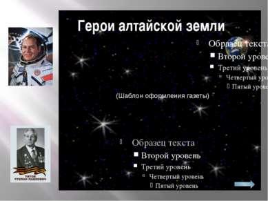 Герман титов Родился 11 сентября 1935г.р. в с. Полковниково Алтайского края П...