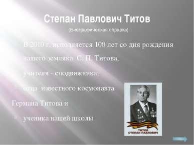 Герман Титов 6.08.1961 года наш земляк Герман Титов совершил второй в мире ко...