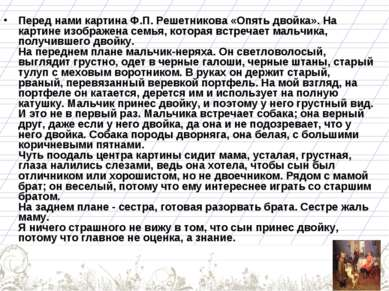 Перед нами картина Ф.П. Решетникова «Опять двойка». На картине изображена сем...