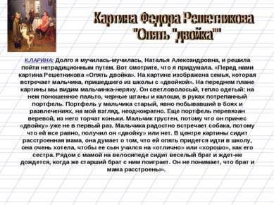 К.ЛАРИНА: Долго я мучилась-мучилась, Наталья Александровна, и решила пойти не...