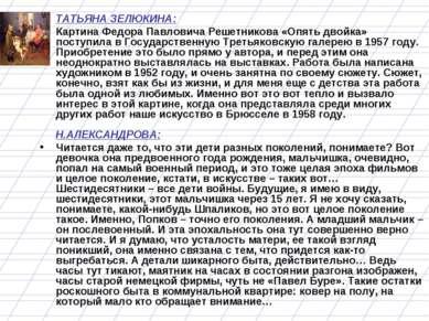 ТАТЬЯНА ЗЕЛЮКИНА: Картина Федора Павловича Решетникова «Опять двойка» поступи...