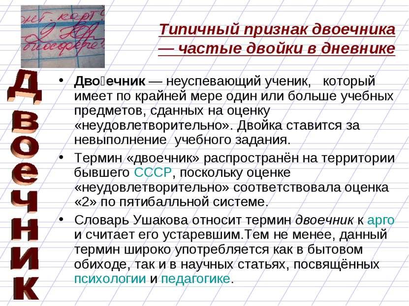 Типичный признак двоечника — частые двойки в дневнике Дво ечник — неуспевающи...
