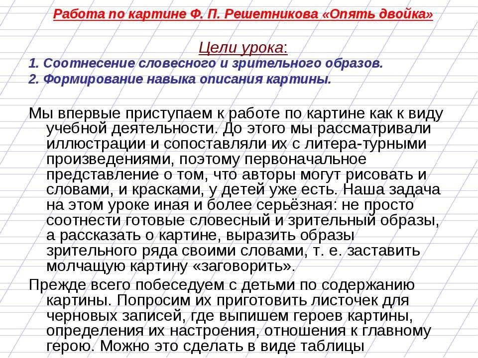 Работа по картине Ф. П. Решетникова «Опять двойка» Цели урока: 1. Соотнесение...
