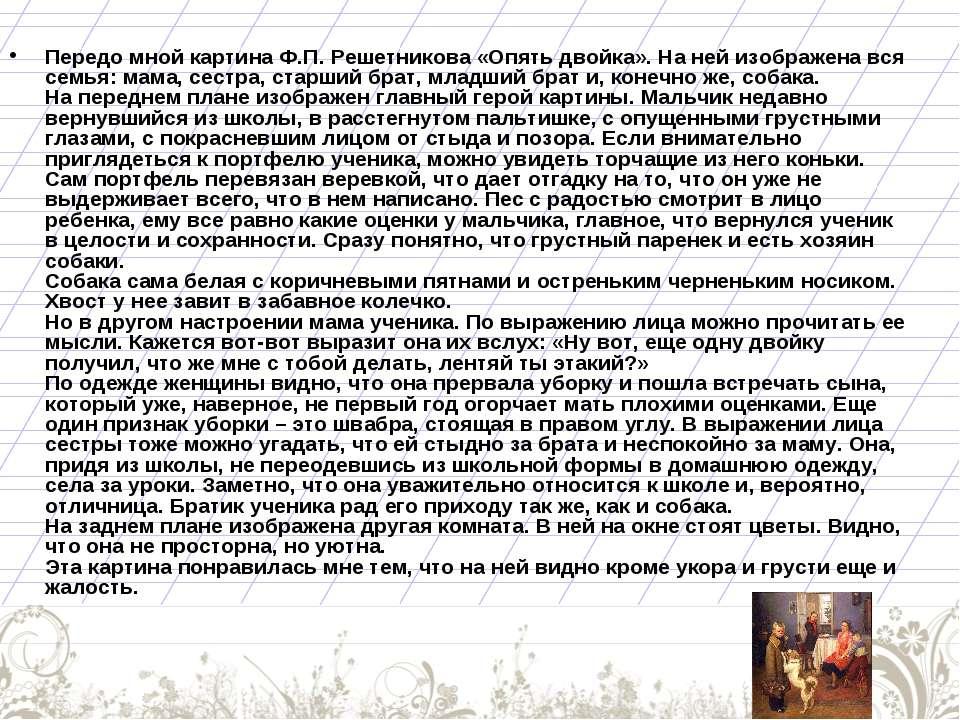 Передо мной картина Ф.П. Решетникова «Опять двойка». На ней изображена вся се...