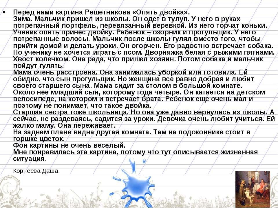 Перед нами картина Решетникова «Опять двойка». Зима. Мальчик пришел из школы....