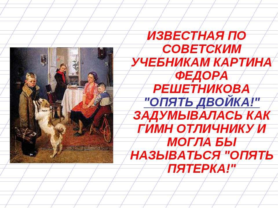 "Презентация ""Сочинение по картине Ф.П ...: bigslide.ru/literatura/22232-sochinenie-po-kartine-fp-reshetnikova..."