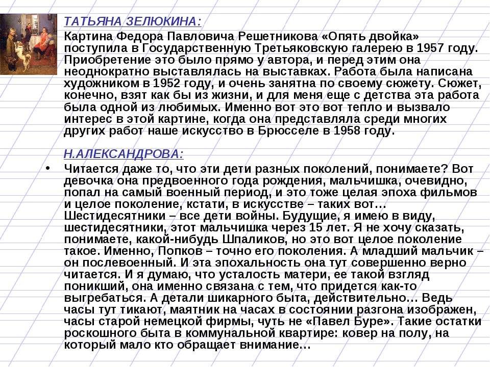 сочинение по картинеп.п.решетникова опять двойка