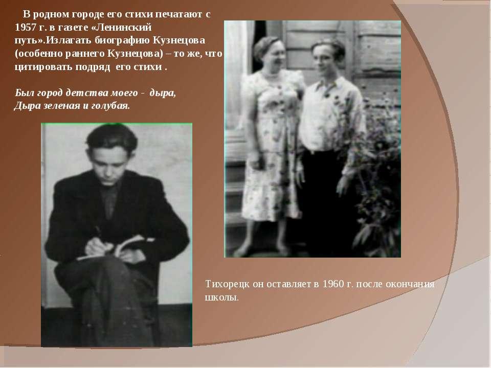 В родном городе его стихи печатают с 1957 г. в газете «Ленинский путь».Излага...