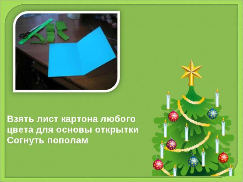 Взять лист картона любого цвета для основы открытки Согнуть пополам