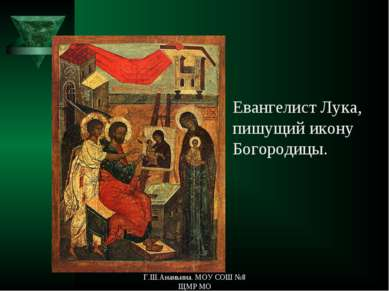 Евангелист Лука, пишущий икону Богородицы. Г.Ш.Ананьина. МОУ СОШ №8 ЩМР МО Г....