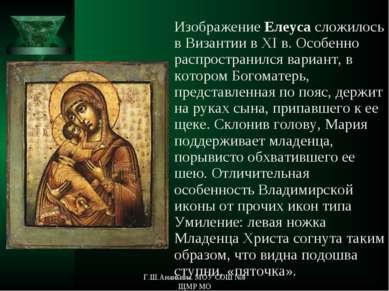 Изображение Елеуса сложилось в Византии в XIв. Особенно распространился вари...