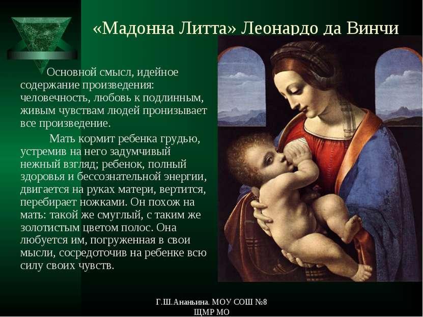 «Мадонна Литта» Леонардо да Винчи Основной смысл, идейное содержание произвед...