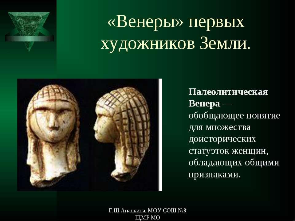 «Венеры» первых художников Земли. Палеолитическая Венера— обобщающее понятие...