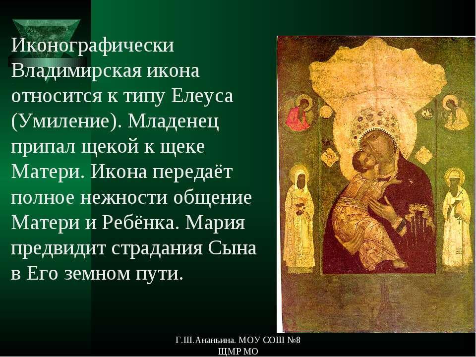 Иконографически Владимирская икона относится к типу Елеуса (Умиление). Младен...