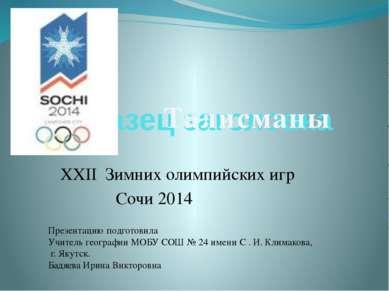 XXII Зимних олимпийских игр Сочи 2014 Талисманы Презентацию подготовила Учите...