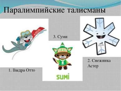 Паралимпийские талисманы 1. Выдра Отто 2. Снежинка Астер 3. Суми