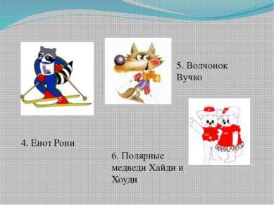 4. Енот Рони 5. Волчонок Вучко 6. Полярные медведи Хайди и Хоуди