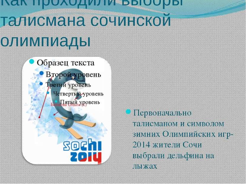 Как проходили выборы талисмана сочинской олимпиады Первоначально талисманом и...