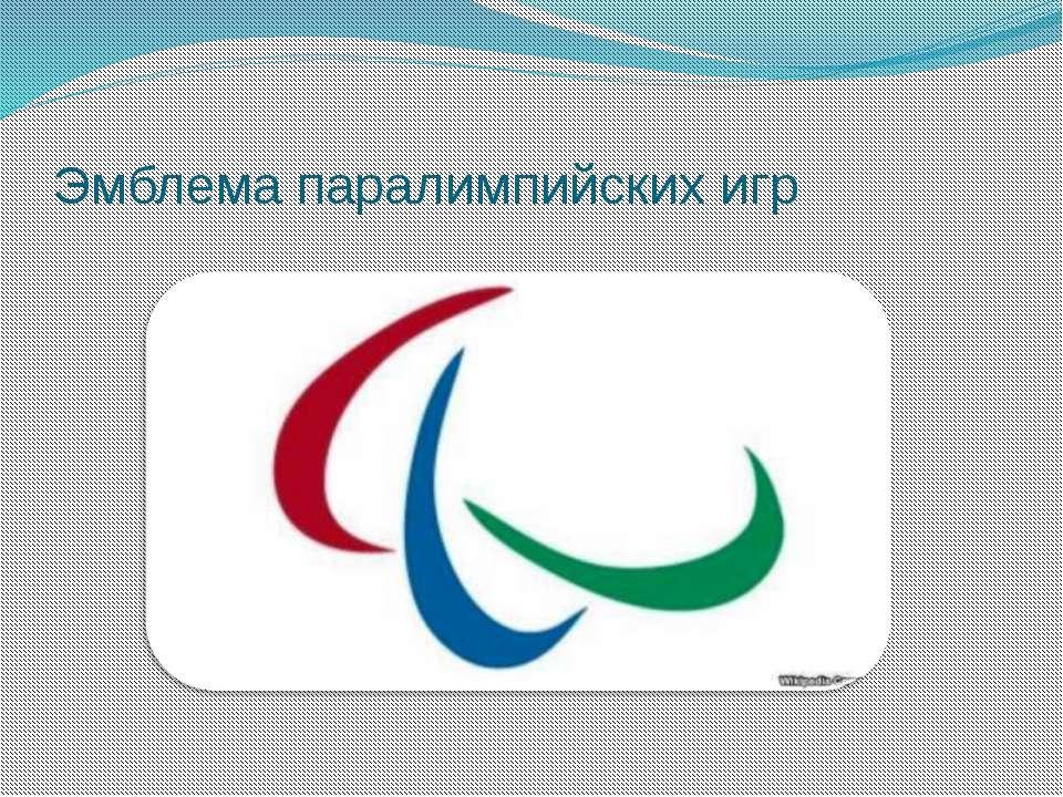 Эмблема паралимпийских игр