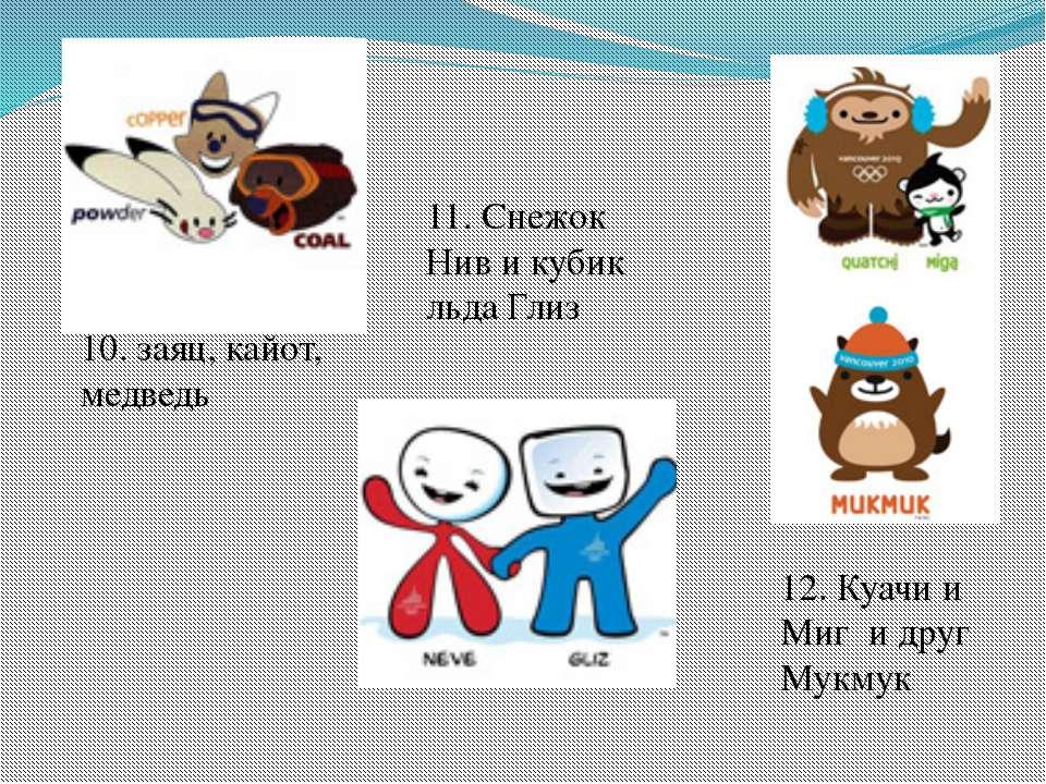 10. заяц, кайот, медведь 11. Снежок Нив и кубик льда Глиз 12. Куачи и Миг и д...