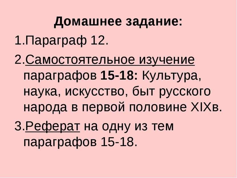 Домашнее задание: Параграф 12. Самостоятельное изучение параграфов 15-18: Кул...