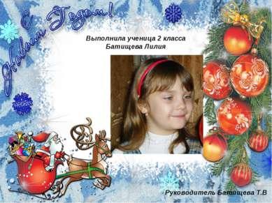 Выполнила ученица 2 класса Батищева Лилия Руководитель Батищева Т.В