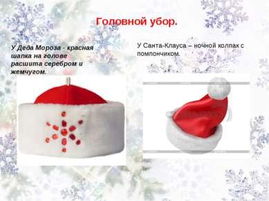 Головной убор. У Деда Мороза - красная шапка на голове расшита серебром и жем...
