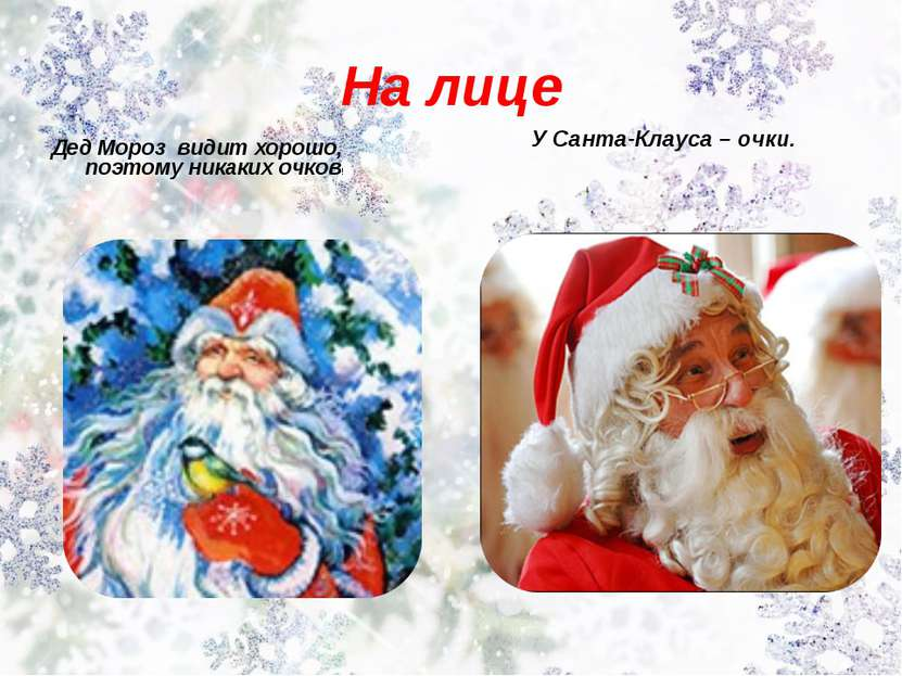 На лице Дед Мороз видит хорошо, поэтому никаких очков! У Санта-Клауса – очки.