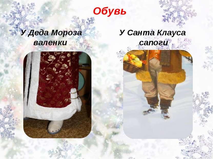 Обувь У Деда Мороза валенки У Санта Клауса сапоги