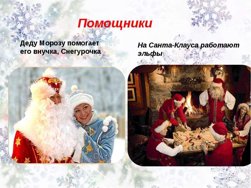 Помощники Деду Морозу помогает его внучка, Снегурочка На Санта-Клауса работаю...