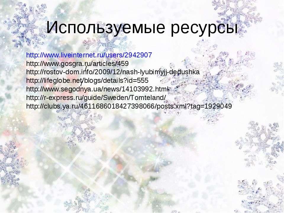 Используемые ресурсы / / http://www.liveinternet.ru/users/2942907 http://www....