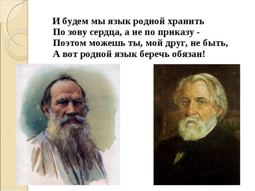 И будем мы язык родной хранить По зову сердца, а не по приказу - Поэтом можеш...