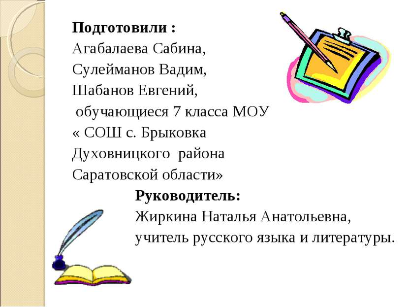 Подготовили : Агабалаева Сабина, Сулейманов Вадим, Шабанов Евгений, обучающие...