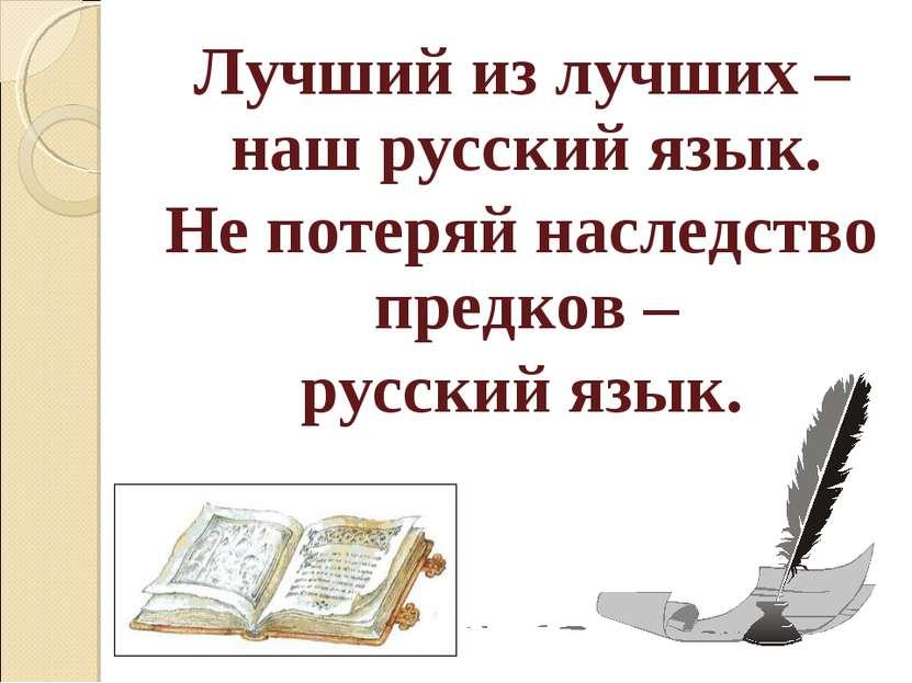 Лучший из лучших – наш русский язык. Не потеряй наследство предков – русский ...