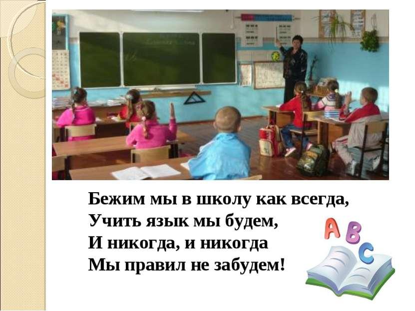 Бежим мы в школу как всегда, Учить язык мы будем, И никогда, и никогда Мы пра...