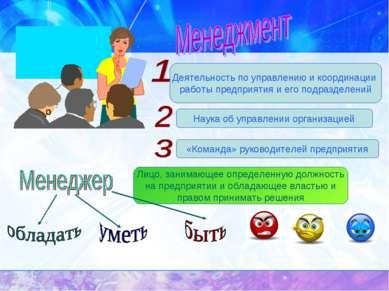 Деятельность по управлению и координации работы предприятия и его подразделен...
