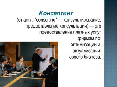 """Консалтинг (от англ. """"consulting"""" — консультирование, предоставление консульт..."""