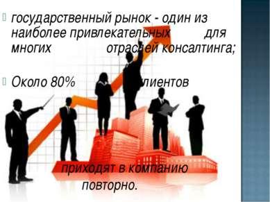 государственный рынок - один из наиболее привлекательных для многих отраслей ...